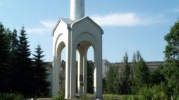 Мемориал жертвам сталинских репрессий