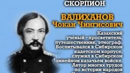 Валиханов Ч.Ч.