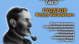 Гусаров Ф.В.