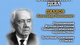 Дианов А.Н.
