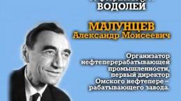 Малунцев А.М.