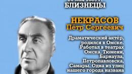 Некрасов П.С.