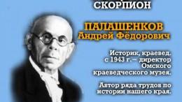 Палашенков А.Ф.