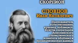 Словцов И.Я.