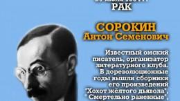 Сорокин А.С.