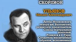 Ульянов М.А.