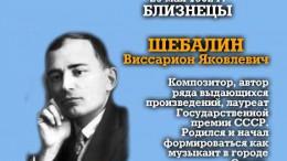 Шебалин В.Я.