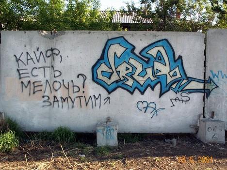 Граффити - любовь моя. Лот №1