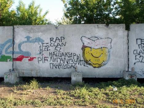 Граффити - любовь моя. Лот №5