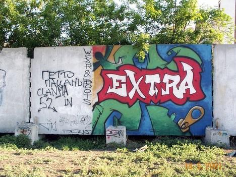 Граффити - любовь моя. Лот №6