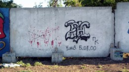 Граффити - любовь моя. Лот №7