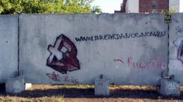 Граффити - любовь моя. Лот №9