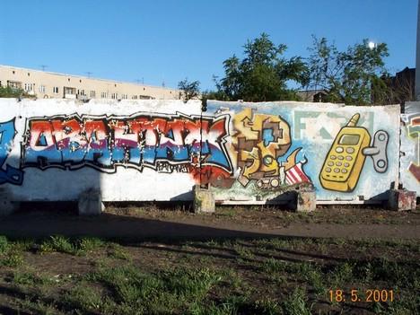 Граффити - любовь моя. Лот №12