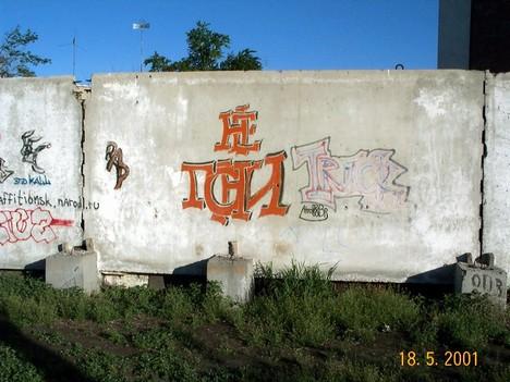Граффити - любовь моя. Лот №17