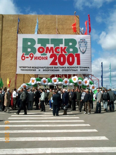 ВТТВ-2001 открылась
