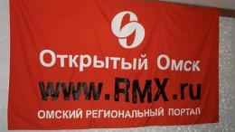Флаг Открытого Омска
