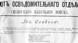 От Войскового осведомительного отдела Сибирского казачьего войска
