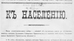 Обращение Временного Сибирского правительства к населению