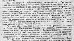 Председателю Cовета Министров Вологодскому от адмирала Колчака