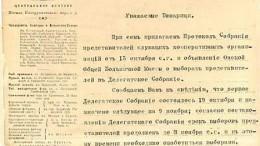 Из фонда омской конторы ЗакупСбыт