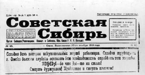 """Газета """"Советская Сибирь"""""""