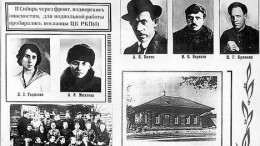 Члены Омской подпольной организации РКП(б)