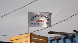 Флаг для специальной одежды