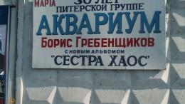 БГ был в Омске