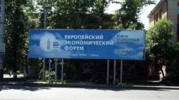 В азиатском Омске - Европейский форум