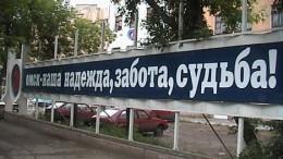 Фатальный слоган...