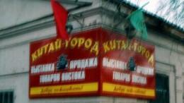 Китайский уголок Казачьей слободы