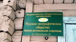 Русское общество