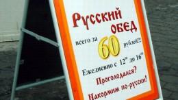 Кормить по-русски