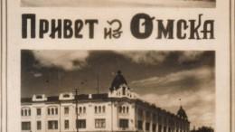 Привет из Омска