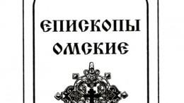 «Епископы омские» - титул.