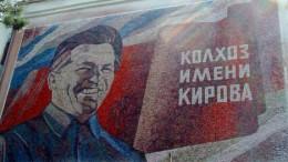 Киров - человек и колхоз