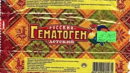 Русский кровяной продукт