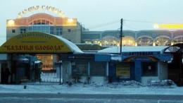 Огни Казачьего рынка