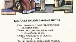Казацкое воспитание