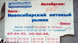 Шоп-тур из Сибири в Сибирь