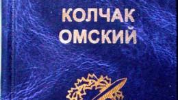 Колчак Омский
