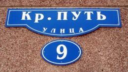 Кр-тчк-Путь
