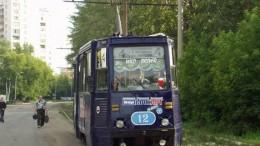 Стильный трамвай