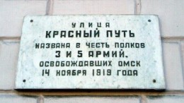 Омск - освобождённый город