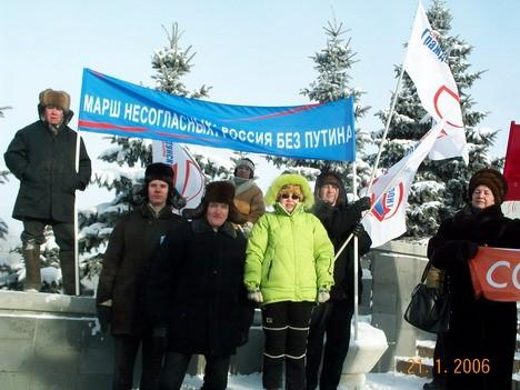 Первый митинг 2006 года. Марш несогласных