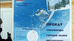 Омская горнолыжная трасса