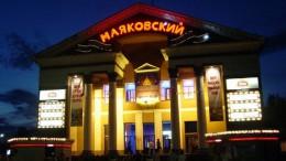 Кинотеатр им. В.В.Маяковского. Ночь
