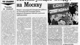 Митинг КПД-ОГФ 18 марта. Пойдут на Москву