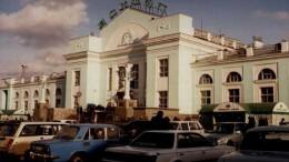 Вокзал (версия 2001 года)