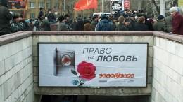 Отодвинутый митинг - 9. Право на любовь
